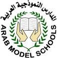 Image result for Arab model schools